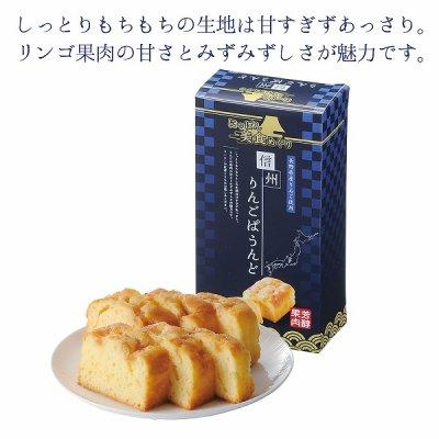 にっぽん美食めぐり信州 りんごのパウンドケーキ