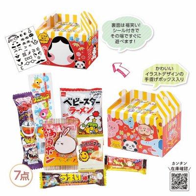 福笑い お菓子BOX7点セット 2020