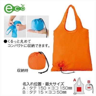 セルトナ・ボール型レジバッグ(オレンジ)
