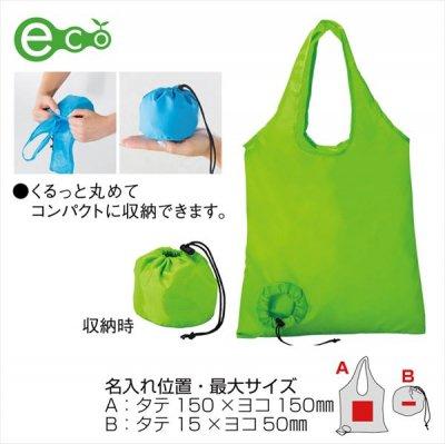 セルトナ・ボール型レジバッグ(グリーン)
