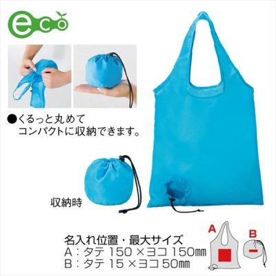 セルトナ・ボール型レジバッグ(ブルー)