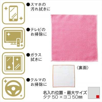 セルトナ・マイクロファイバーマルチクロス(ピンク)