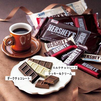 ハーシー スナックサイズ ダークチョコレート