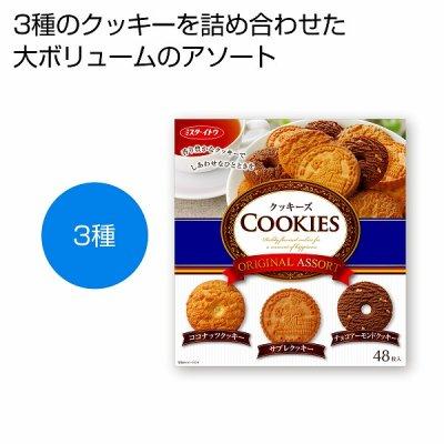 クッキーズ オリジナルアソート