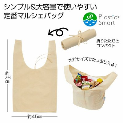 <img class='new_mark_img1' src='https://img.shop-pro.jp/img/new/icons42.gif' style='border:none;display:inline;margin:0px;padding:0px;width:auto;' />プラスチックスマート コットンマルシェバッグ