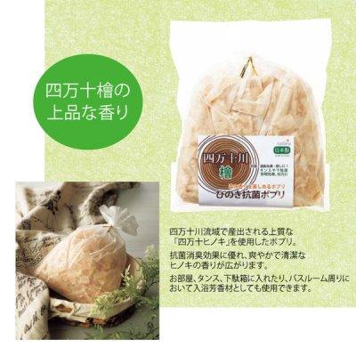 【国産】四万十川檜 抗菌ポプリ