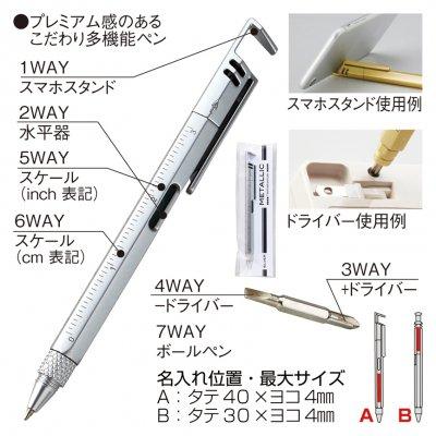 メタリック・7WAYボールペン(シルバー)