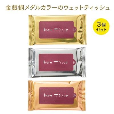 【国産】金銀銅ウェットティッシュ10枚入3個組