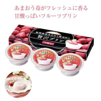 福岡県産あまおう苺使用の贅沢プリン3個入