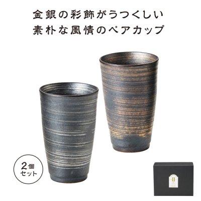 【国産】有田焼 結晶金銀彩ペア特大カップ