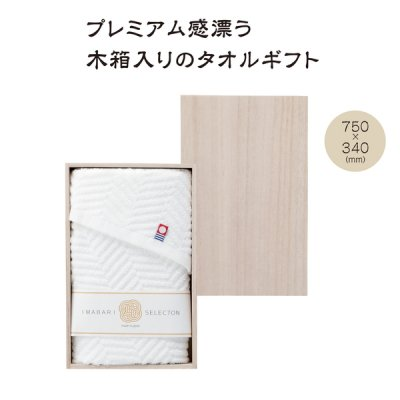 【国産】木箱入 今治プレミアムフェイスタオル