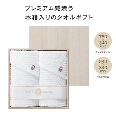 【国産】木箱入 今治プレミアムタオルギフトセット