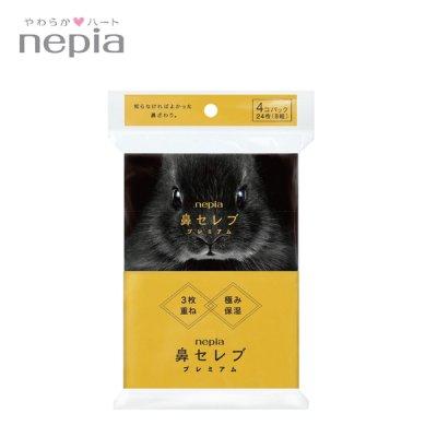 【国産】ネピア 鼻セレブポケットティシュプレミアム24枚(8W)4個組