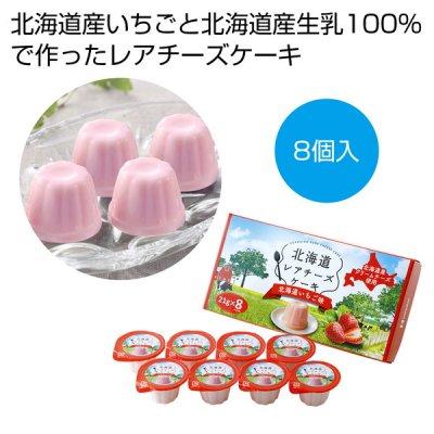 北海道レアチーズケーキミニ北海道いちご