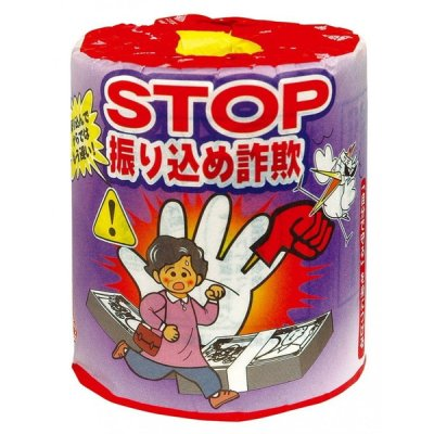 STOP振り込め詐欺1R