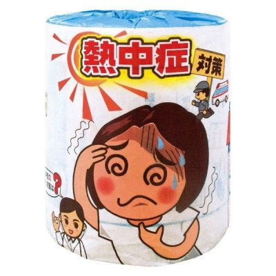 熱中症対策1R