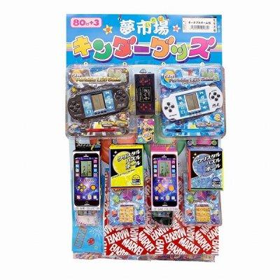 当てくじ ポータブルゲーム当(80個+3個付)