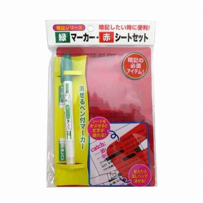 暗記シリーズ 緑マーカー・赤シートセット