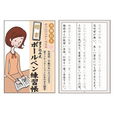 ボールペン練習帳 楷書