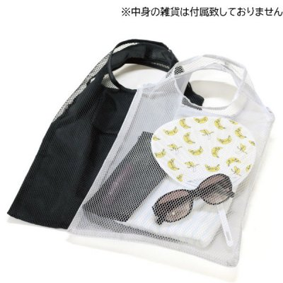<img class='new_mark_img1' src='https://img.shop-pro.jp/img/new/icons11.gif' style='border:none;display:inline;margin:0px;padding:0px;width:auto;' />たためるメッシュバッグ 1個
