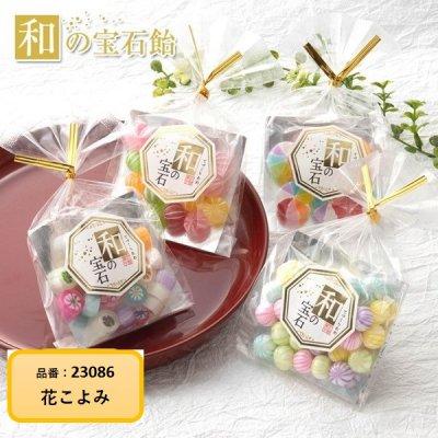 和の宝石飴 ■花こよみ