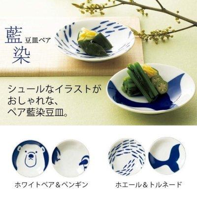 【国産】藍染/豆皿ペア 1個
