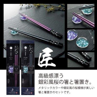 【国産】匠/箸と箸置き 1個