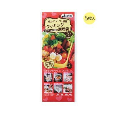 【国産】クッキング調理袋5枚