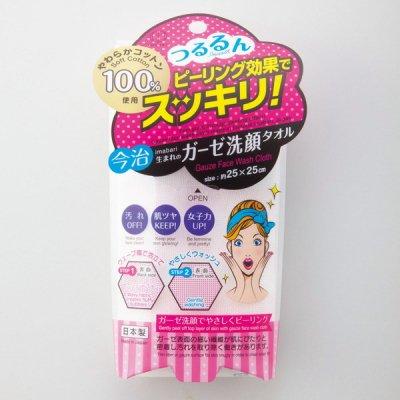 【国産】今治 ガーゼ洗顔タオル