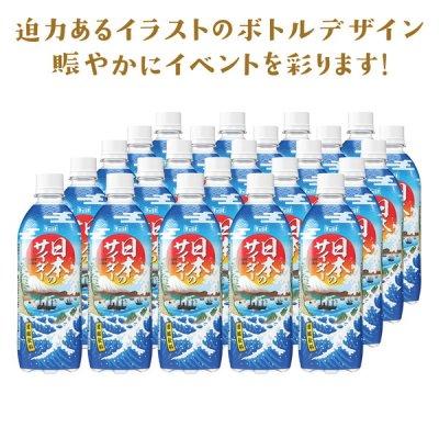 日本のサイダー500ml 24本セット