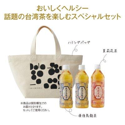 成城石井 ヘルシー台湾茶セット