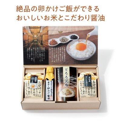美食ファクトリー 蔵出し卵かけ醤油と米ギフト