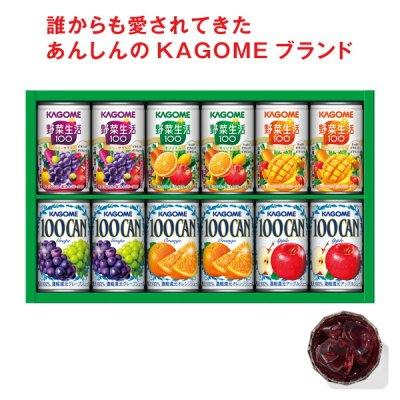 カゴメ フルーツ+野菜飲料ギフト