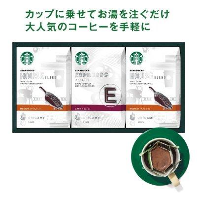 スターバックス オリガミパーソナルドリップコーヒーギフトSB−20S