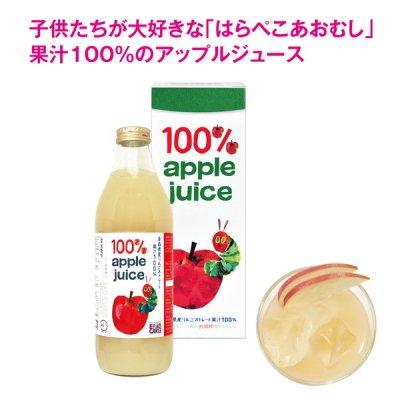 はらぺこあおむし 青森県産りんごジュース