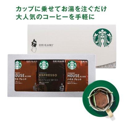 スターバックス オリガミパーソナルドリップコーヒーギフトSB−10S