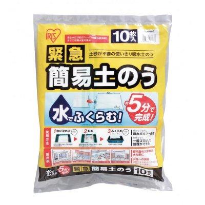 【国産】緊急簡易土のうスタンダード10枚入