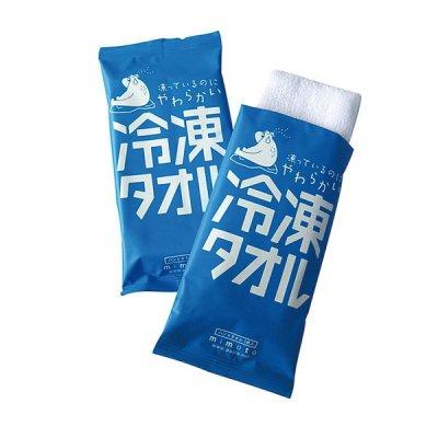 【国産】冷たいおしぼりタオル1枚(冷凍タオル)