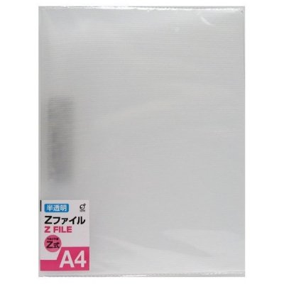 A4 Zファイル半透明