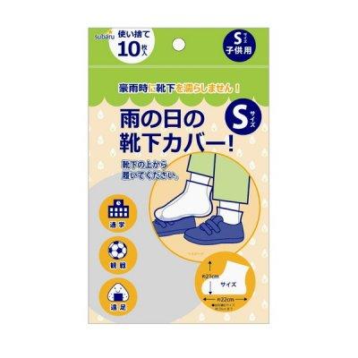 使い捨て 雨の日の靴下カバーS子供用10枚入