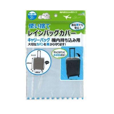 使い捨てレインバッグカバー3P(キャリーバッグ機内持込み用)