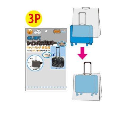 使い捨てレインバッグカバー3Pキャリーバッグ横型用
