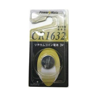 パワーメイトリチウムコイン電池(CR1632)