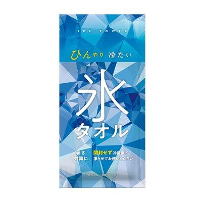 氷タオル ver.2/ブルー