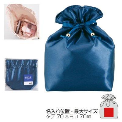 エスプレ・サテンキューブ巾着(ネイビー)