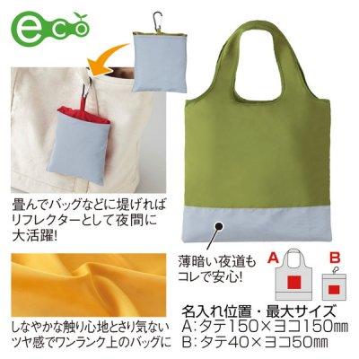 セルトナ・リフレクターポータブルエコバッグ(カーキ)