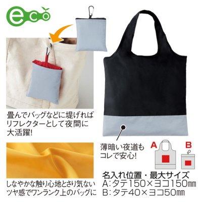 セルトナ・リフレクターポータブルエコバッグ(ブラック)