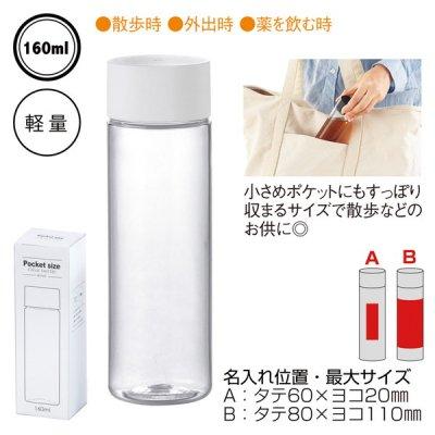ポケットサイズクリアボトル(ホワイト)