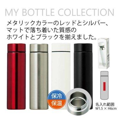 ミップロング/ステンレスマグボトル300ml 1個
