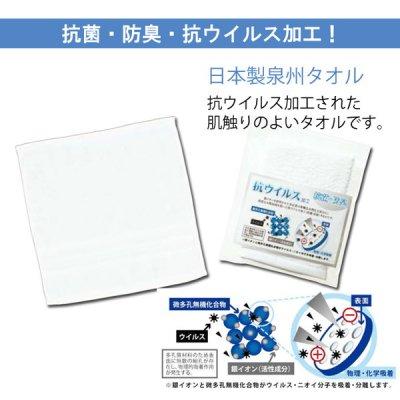 【国産】抗ウイルス加工/ハンドタオル